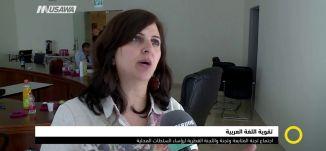 تقرير:اجتماع لجنة المتابعة ولجنة واللجنة القطرية لرؤساء السلطات المحلية لتقوية اللغة العربية،28-8