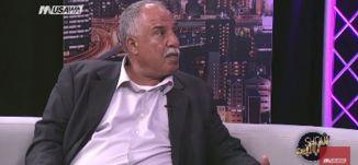 '' على فلسطين ان تعطي فنانيها حقوقهم '' - د. موسى الحافظ - ج2 - شو بالبلد- 1.9.2017 - مساواة