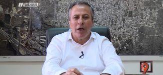 من يقف وراء جرائم القتل في كفر قاسم؟! - عادل بدير -  التاسعة مع رمزي حكيم -  4-6-2017 - مساواة