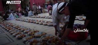 اغرب عادات الشعوب في صيام رمضان - قناة مساواة الفضائية