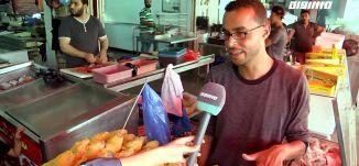 سوق الشيخ رضوان في غزة  لتجيهز اشهر اكلات العيد (الفسيخ) ،جولة رمضانية،رمضان 2019