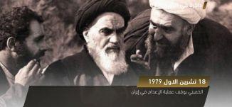 الخميني يوقف عملية الإعدام في ايران  - ذاكرة في التاريخ - في مثل هذا اليوم - 18- 10-2017 - مساواة