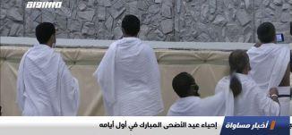 إحياء عيد الأضحى المبارك في أول أيامه،اخبار مساواة،31.07.2020.،مساواة