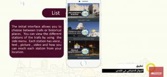 تجول بالقدس .. تطبيق الجوال الافتراضي في القدس! - منتصر ادكيدك ، صباحنا غير -14.3.2018