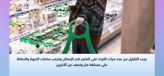 تجنب الذهاب إلى السوق وقت الذروة والحفاظ على مسافة متر ونصف عن الاخرين -الصحة والناس - مساواة