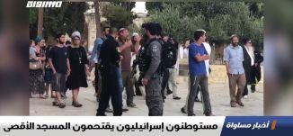 مستوطنون إسرائيليون يقتحمون المسجد الأقصى  ،اخبار مساواة 29.09.2019، قناة مساواة
