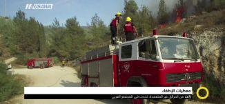 نسبة 44% من الحرائق غير المتعمدة، تحدث في المجتمع العربي،صباحنا غير، 26-7-2018- مساواة