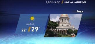 حالة الطقس في البلاد - 8-6-2018 - قناة مساواة الفضائية - MusawaChannel