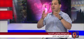 العرب والمؤسسة: هناك حاجة لصياغة تعريف العلاقة من جديد! - سامح عراقي - 18-10-16- #التاسعة - مساواة
