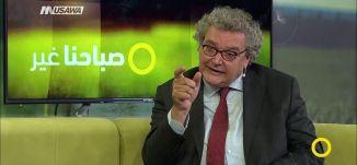 متلازمة اسبرجر ،  د. وليد قعدان،صباحنا غير،2-11-2018، قناة مساواة الفضائية