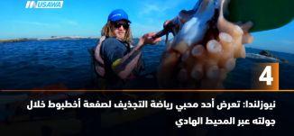 """ب 60 ثانية - لندن: رصد ظهور الحوت الأبيض"""" البيلوجا"""" في نهر التايمز -،27-9-2018- مساواة"""