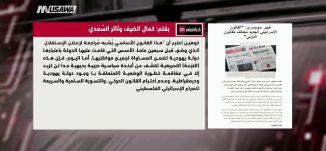 """""""القانون الإسرائيلي الجديد مُخالف للقانون الدولي""""،كمال الضيف،ثائرالسعدي-مترو الصحافة- ،12،8،2018"""