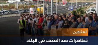 تظاهرات ضد العنف في البلاد،اخبار مساواة ،26-5-2019،مساواة
