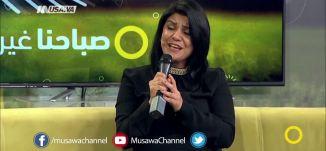 اغنية '' يا توتة الدار'' - بوران سعدة - صباحنا غير- 2-5-2017 -  قناو مساواة الفضائية