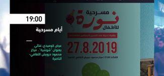 19:00 - أيام مسرحية  - فعاليات ثقافية هذا المساء - 29.08.2019-قناة مساواة