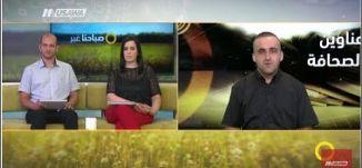 قلنسوة .. شبح الهدم يقترب من جديد! -  وائل عواد - صباحنا غير- 13.8.2017 - مساواة