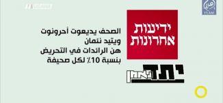 تقرير :إحصائيات مركز إعلام حول تعامل الاعلام الاسرائيلي مع المجتمع الفلسطيني  ، صباحنا غير،23-7-