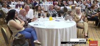 تقرير - الباركنسون المؤتمر الأول في المجتمع العربي - مجد دانيال - صباحنا غير -9.10.2017
