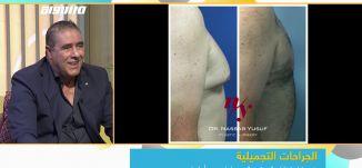 الجراحات التجميلية: نوعية استهلاك المجتمع العربي لها ومدى أمانها،د. يوسف نصار،صباحنا غير،1.5.2019