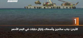 60 ثانية-الأردن: جذب سائحين وأسماك بإنزال دبابات في البحر الأحمر،25.7.2019