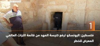60 ثانية- فلسطين: اليونسكو ترفع كنيسة المهد من قائمة التراث العالمي المعرض للخطر،14.7.2019