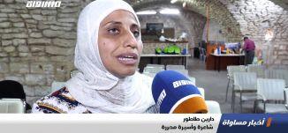 الناصرة: أمسية توعوية حيال حرية التعبير، تقرير،اخبار مساواة،28.08.2019،قناة مساواة
