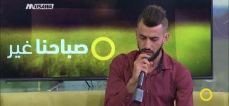 الحبايب ع المحبة  عودونا - جولان عمر -  صباحنا غير- 29-9-2017 -  قناة مساواة الفضائية