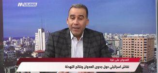 فرانس برس : اجتماع غير مثمر لمجلس الأمن الدولي حول غزة،الكاملة،14-11-2018، مساواة