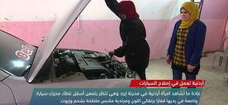 أردنية تعمل في إصلاح السيارات   -view finder- 19-1-2018، قناة مساواة الفضائية