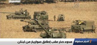 هدوء حذر عقب إطلاق صواريخ من لبنان،الكاملة،اخبار مساواة ،01-09-2019،مساواة