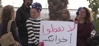 قتل النساء - الكاملة - ح25 - الهويات الحمر، قناة مساواة الفضائية