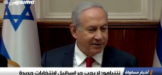 نتنياهو: لا يجب جر إسرائيل لانتخابات جديدة ،اخبار مساواة 26.5.2019، قناة مساواة