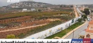 الجيش الإسرائيلي يلوح بتوسيع عملية العسكرية على الحدود الشمالية،الكاملة،اخبار مساواة،4-12-2018