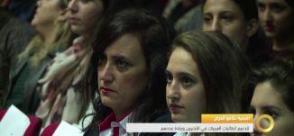 تقرير - أمسية تكافؤ الفرص لتدعيم العربيات في التخنيون وزيادة عددهم - 22-11-2016- #صباحنا_غير- مساواة