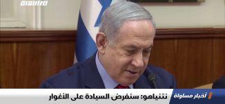 نتنياهو: سنفرض السيادة على الأغوار،اخبار مساواة ،29.01.2020،قناة مساواة الفضائية