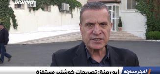أبو ردينة: تصريحات كوشنير مستفزة،اخبار مساواة 04.06.2019، قناة مساواة