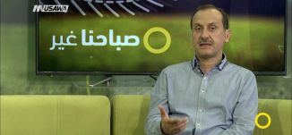 السياحة الصيفية في الاردن - خالد كيلاني - صباحنا غير- 27-6-2017 - قناة مساواة الفضائية