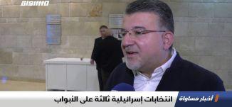 انتخابات إسرائيلية ثالثة على الأبواب ، تقرير،اخبار مساواة،10.12.2019،قناة مساواة