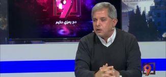 إبراهيم أبو جابر- العلاقات التركية الإسرائيلية - 29-12-2015 -التاسعة مع رمزي حكيم - قناة مساواة