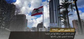 لبنان تحصل على استقلالها من فرنسا وبشارة الخوري يتولى رئاستها - ذاكرة في التاريخ -  22.11.2017