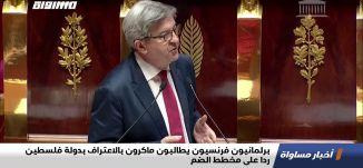 برلمانيون فرنسيون يطالبون ماكرون بالاعتراف بدولة فلسطين ردا على مخطط الضم،اخبار مساواة،23.06.2020