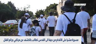 من حيفا إلى القدس مشيا على الأقدام،الكاملة،بانوراما مساواة،11.08.2020.قناة مساواة