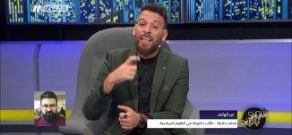 العنف خلال فترة الانتخابات ، محمد خلايلة ،18-10-2018،شو بالبلد - قناة مساواة الفضائية