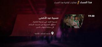 مسيرة عيد الاضحى - فعاليات ثقافية هذا المساء - 20-8-2018 - مساواة