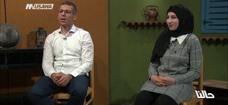 هل تقصر العائلات بوضع ابنائها داخل المساكن الخاصة؟ ،خالد ابو فنة،ايمان اغبارية، ج3،حالنا -8-8-2018