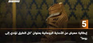 """60 ثانية -إيطاليا: معرض عن الأحذية الرومانية بعنوان """"""""كل الطرق تؤدي إلى روما"""""""".05.02.2020"""
