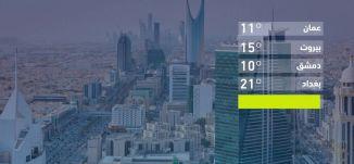 حالة الطقس في العالم -26-12-2019 - قناة مساواة الفضائية - MusawaChannel