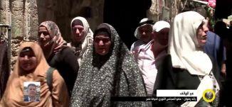 الذكرى 53 لانطلاق الثورة الفلسطينية المعاصرة ! - رائد رضوان  - صباحنا غير -  1.1.2018- قناة مساواة