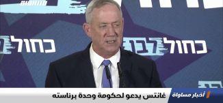 غانتس يدعو لحكومة وحدة برئاسته ،اخبار مساواة 24.11.2019، قناة مساواة