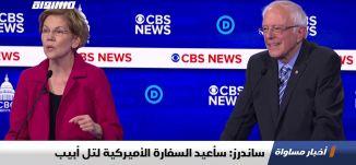 ساندرز: سأعيد السفارة الأميركية لتل أبيب، تقرير،اخبار مساواة،26.02.2020،قناة مساواة